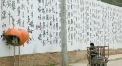 Foto LUSA: Caligrafia chinesa, de grande qualidade, numa parede de Pequim.  A escrita, na cultura chinesa, é considerada como uma forma de expressão de excelência, pois alia pintura, poesia e literatura. 05 de julho de 2004.  EPA/Adrian Bradshaw