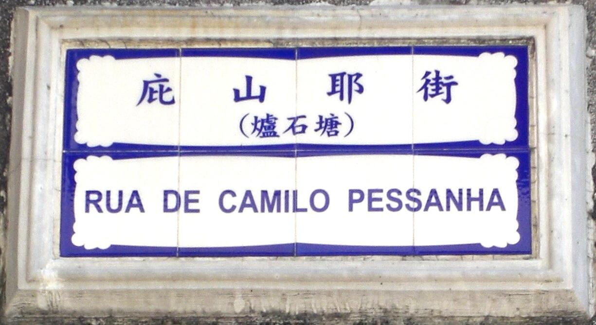 Rua Camilo Pessanha