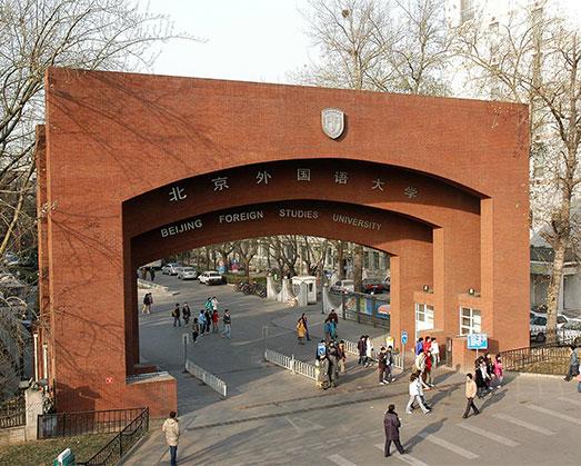 Universidade de Estudos Estrangeiros de Pequim