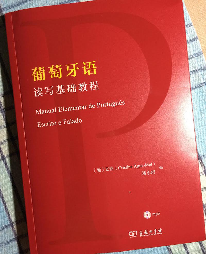 manual-de-portugue%cc%82s1