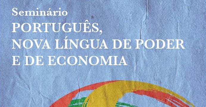 SEMINÁRIO: PORTUGUÊS, NOVA LÍNGUA DE PODER E DE ECONOMIA