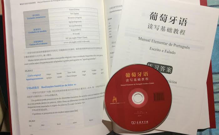 葡萄牙语读写基础教程 [Manual Elementar de Português Falado e Escrito] publicado pela China Commercial Press em setembro de 2016