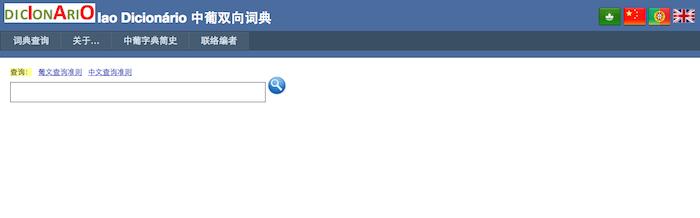Dicionário 'online' português-chinês 'made in Macau' procura voluntários para crescer