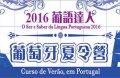 Ser e saber em Lingua Portuguesa Macau