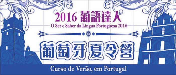 Mais de 300 universitários de Macau em Portugal para curso de língua portuguesa