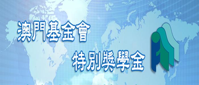 Fundação Macau lança bolsas de estudo