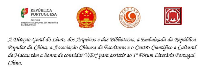1.º Fórum Literário Portugal-China