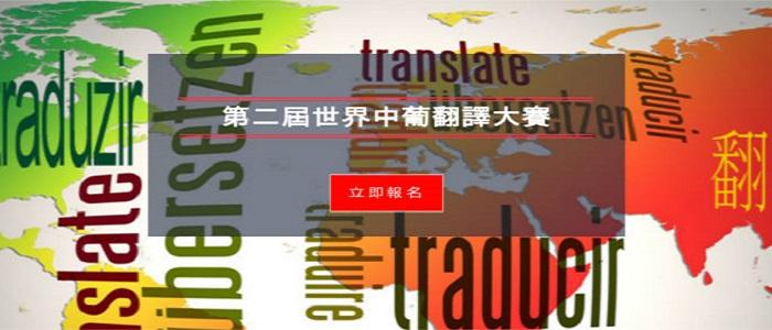 2.ª edição do Concurso Mundial de Tradução Chinês-Português 2018