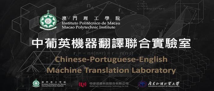 Macau lança sistema de tradução chinês-português-inglês com reconhecimento de voz